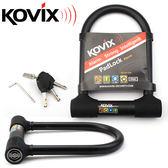 KOVIX KTL16 210 送收納袋  官方直營店 警報U型鎖/U型鎖警報鎖/機車大鎖重機可用