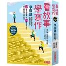 看故事,學寫作(共2冊):李崇建帶領王牌寫作天團到你家!23個創作靈感X24個寫
