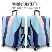 行李箱套 保護套拉桿箱旅行箱保護罩18-21寸 BF10576『男神港灣』