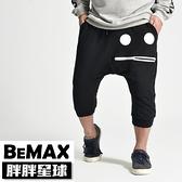 【胖胖星球】中大尺碼‧親子款微笑拉鍊棉褲 2XL~6XL‧加大/七分褲【57015】