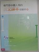 【書寶二手書T1/語言學習_E5X】專門替中國人寫的英文課本 初級本(下冊)_文庭澍