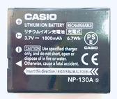【聖影數位】全新 卡西歐 CASIO NP-130A 原廠鋰電池 裸裝 ZR3500 ZR1500 ZR1200