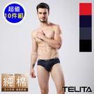 【TELITA】型男純棉素色三角褲(超值...