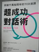 【書寶二手書T9/溝通_LNL】超成功對話術_瑟列斯特.赫莉, 連育德