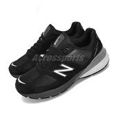 New Balance 990 v5 黑 灰 美製 經典款 余文樂 990v5 男鞋 【ACS】 M990BK52E