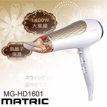 松木MATRIC專業級大風量負離子護髮吹風機 MG-HD1601 熱功率1400W,快速乾髮