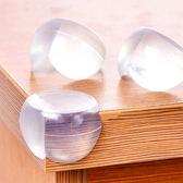 防護桌角 桌角 兒童安全 防護角 防滑墊 防震墊 靜音墊 透明護角  PVC 球形防撞(10入)【X013】慢思行