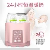 暖奶器 溫奶器消毒二合一嬰兒智能暖奶熱奶恒溫加熱奶瓶自動保溫一體神器 寶貝計畫