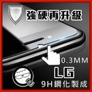 [Q哥] LG 螢幕鋼化玻璃保護貼【實摔影片+現貨】A01 9H硬度手機玻璃貼V20/G5/G PRO2/V10/K7 2017