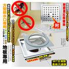 廚房衛浴地板排水口濾網(方形)/防蟑螂/...