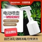 電動噴壺澆花家用神器消毒專用噴霧器自動噴水壺高壓力澆水壺噴瓶 防疫必備