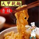 大甲乾麵 香辣口味 (110gx4包/袋)