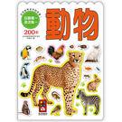 風車童書 幼兒創意迷你貼紙書 動物