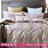 活性印染 特大6x7尺床包三件組-優雅風情-灰  夢棉屋
