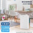 ★24期零利率★日本ecomo AIM- AD301 除濕機  除溼機 乾燥 日本壓縮機 台灣製造 ★ 薪創數位