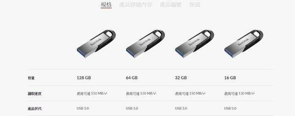SanDisk 64GB 64G Ultra Flair 【SDCZ73-064G】150MB/s SD CZ73 USB 3.0 原廠包裝 隨身碟