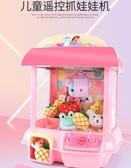 兒童抓娃娃機吊糖果機小型家用迷你夾公仔機扭蛋投幣抓樂女孩玩具 【快速出貨】