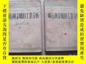 二手書博民逛書店礦山與金屬的工業分析罕見上下 商務印書館Y179148 周沛平