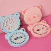 兒童乳牙盒換牙齒保存盒新生寶寶紀念品制作男女孩臍帶胎毛收藏盒