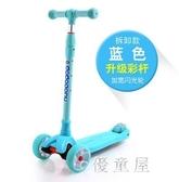 兒童滑板車 三輪四輪閃光輪折疊踏板車3歲寶寶滑滑車2-17歲 BT10938『優童屋』