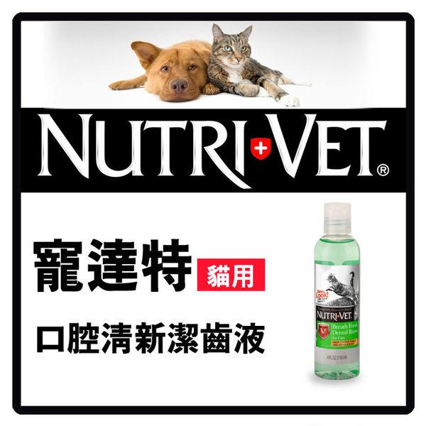 【力奇】寵達特 貓用口腔清新潔齒液4FL.oz(118ml)-210元 可超取(J002C01)