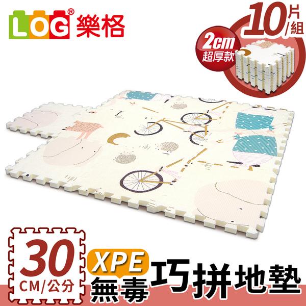 【LOG樂格】XPE環保無毒巧拼地墊X10片組-森林大象 (每片30X30cmX厚2cm) 拼接墊/爬行墊