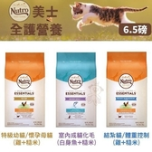 WANG*美士NUTRO《全護營養系列-幼貓|結紮貓|室內成貓(白身魚)》6.5磅 貓飼料 多種口味可選