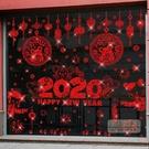 新年窗貼 2020新年元旦裝飾貼紙春節過...