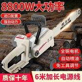 電鋸 純進口插電雅馬哈電鋸伐木鋸小型手持電動錬條鋸木工大功率電錬鋸