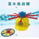 韓國小伶濕水挑戰帽 兒童整蠱成人親子玩具道具    SQ11951『時尚玩家』