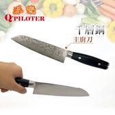 台灣製造 派樂 千層鋼主廚刀 (1入)大馬士革鋼 頂級菜刀 萬用刀 水果刀 廚房料理刀 調理刀