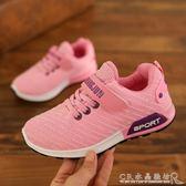 女童運動鞋小女孩跑步旅遊鞋網面透氣中大童兒童鞋子『CR水晶鞋坊』