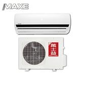 【MAXE萬士益】10-11坪定頻冷專分離式冷氣MAS-80MR/RA-80MR