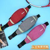 腰包 女士跑步手機運動腰包男潮新款多功能包實用時尚耐磨多層防水