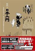 (二手書)柴門文日本入門-這個關於御宅族、熱血流氓和酷愛裸體祭的奇妙國度