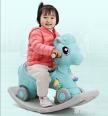 搖搖馬兩用木馬兒童搖馬寶寶塑料帶音樂多功能加厚大號嬰兒玩具車MBS『潮流世家』