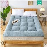 床墊 羊羔絨床墊軟墊加厚單人學生宿舍暖和榻榻米可折疊家用墊被褥子 免運費