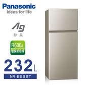 ★贈玻璃保鮮盒2入【Panasonic 國際牌】232L無邊框雙門電冰箱/亮彩金NR-B239T-R