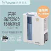【Mistral 美寧】強效勁冷移動式冷氣JR-AC6MY附排風扇形板(贈:美寧玻璃沖茶器)