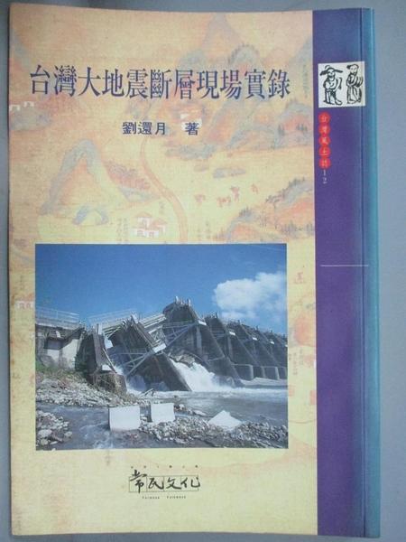【書寶二手書T4/地理_E1B】台灣大地震斷層現場實錄_劉遷月