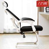 電腦椅八九間弓形電腦椅辦公椅子靠背電競椅座椅凳子老板椅家用現代簡約 igo摩可美家