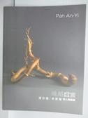【書寶二手書T3/收藏_PEP】熾焰虛實_潘安儀/林振龍雙人陶塑展