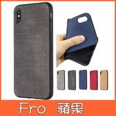 蘋果 iPhone XS MAX XR iPhoneX i8 Plus i7 Plus 麻布手機殼 手機殼 保護殼