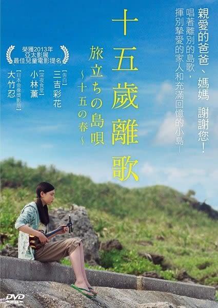 十五歲離歌 DVD(購潮8)