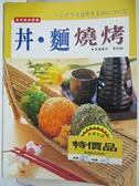 【書寶二手書T1/餐飲_I9P】丼麵燒烤_謝蕙蒙