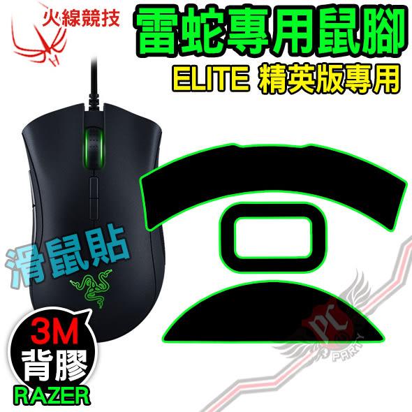 [ PC PARTY ] 火線競技 雷蛇 Razer 煉獄奎蛇 Elite 菁英版 滑鼠貼 鼠腳 鼠貼