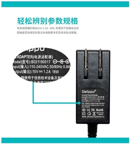 ASUS 18W 原廠規格 變壓器 TF101 TF201 TF300 TF700 充電器 充電線 15V 1.2A TF101G TF101R TF101RF TF300T TF300TL