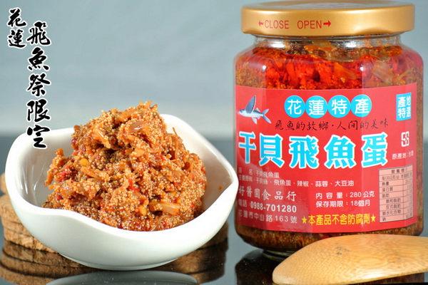 『好醬園』花蓮干貝飛魚蛋 280公克 (一口接一口的好滋味)