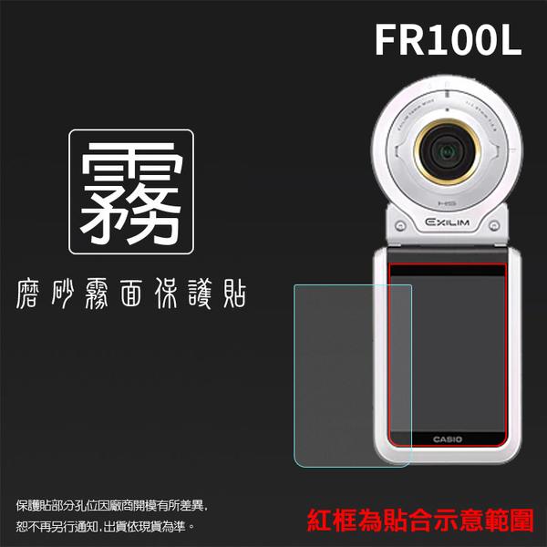 ◆霧面螢幕保護貼 卡西歐 CASIO EX-FR100 / EX-FR100L 螢幕 自拍神器 保護貼 霧貼 霧面貼 保護膜