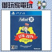 ★御玩家★現貨 11/14發售 PS4 異塵餘生 76 Tricentennial 中文版